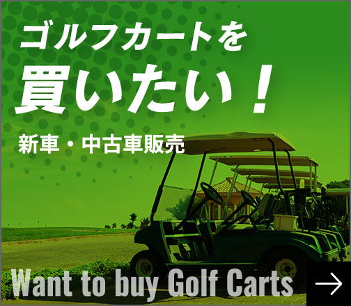 ゴルフカートを買いたい!
