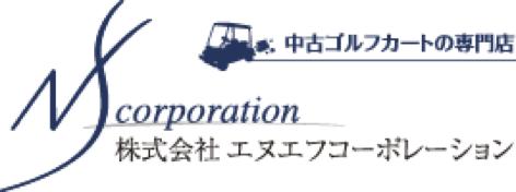 中古ゴルフカート専門店 販売・買取の株式会社エヌエフコーポレーション