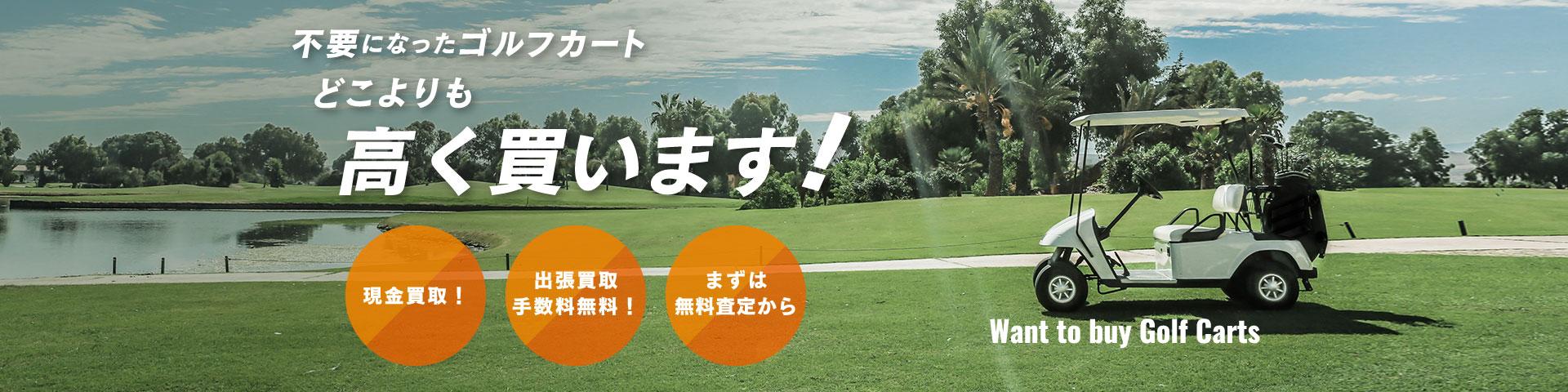 不要になったゴルフカート、どこよりも高く買います!
