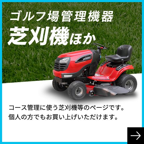 ゴルフ場管理機器、芝刈機ほか