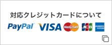 対応クレジットカードについて