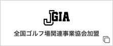 全国ゴルフ場関連事業協会加盟