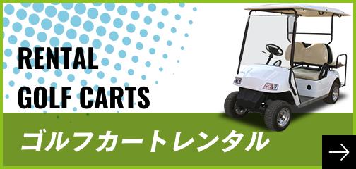 ゴルフカートレンタル