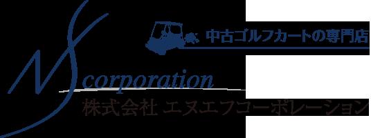 お見積もり・お問い合わせ | 中古ゴルフカート専門店 販売・買取の株式会社エヌエフコーポレーション