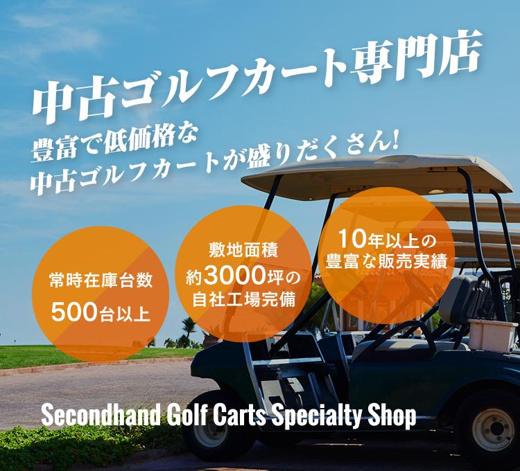 中古ゴルフカート専門店