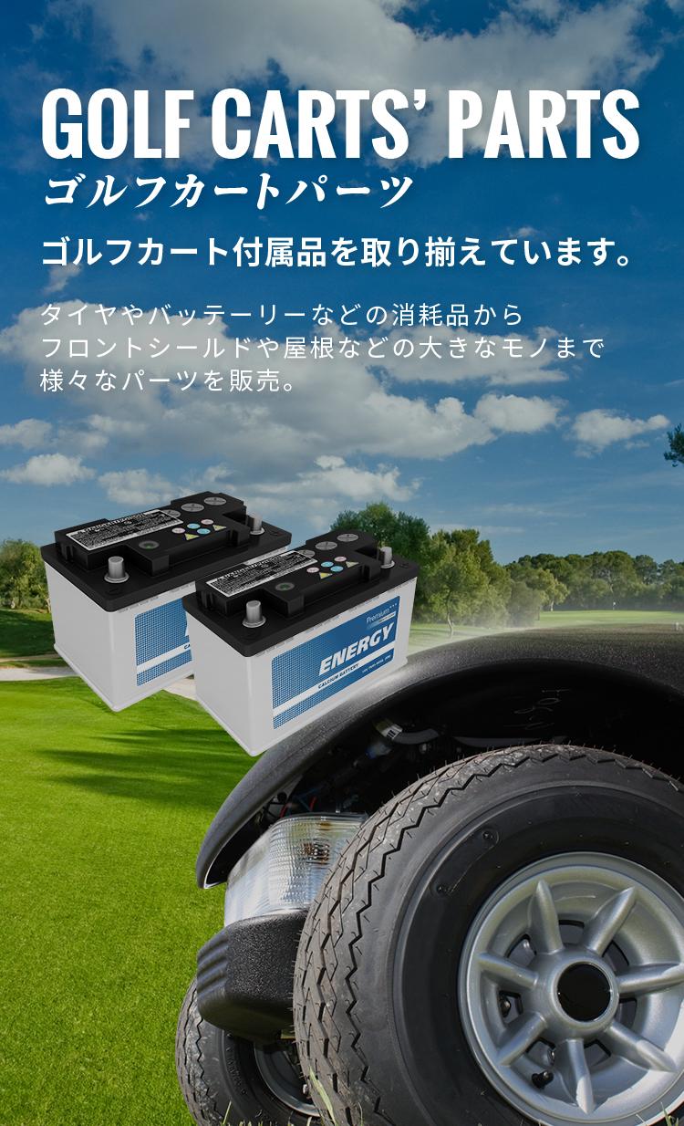 ゴルフカートパーツ