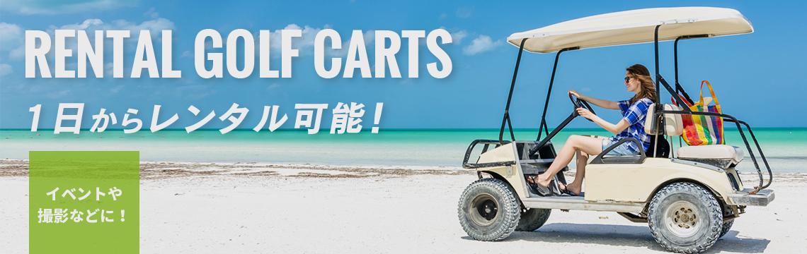 レンタルゴルフカート